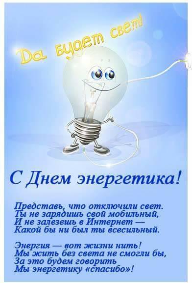 Главный энергетик поздравления